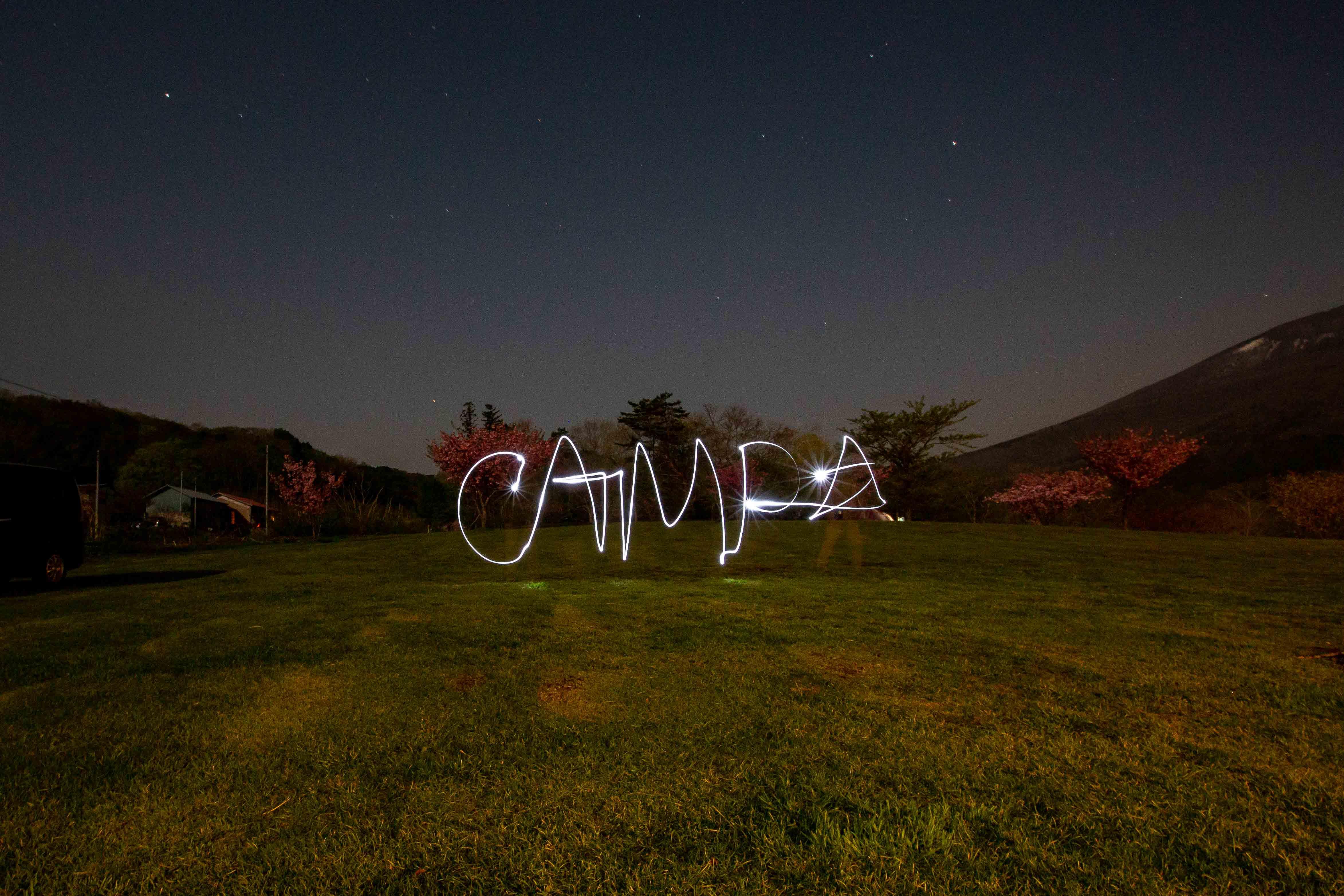 グリーンパーク不忘にて、スローシャッターで「CAMP☆」