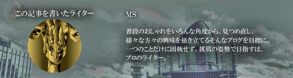 プロフィール MS