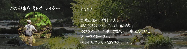 プロフィール YAMA