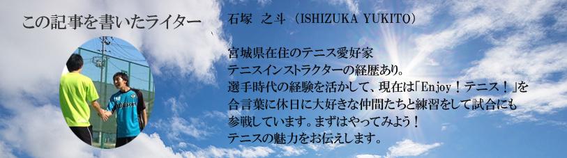 プロフィールISHIZUKA YUKITO