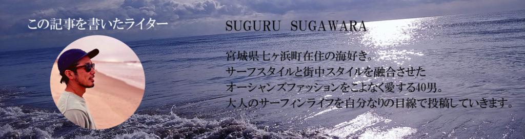 プロフィールSUGURU SUGAWARA