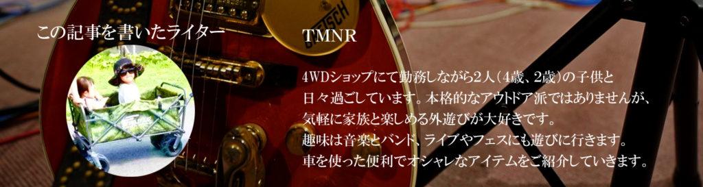 プロフィールTMNR
