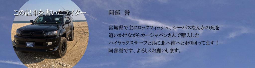 profile-seabass-rockfish-abe